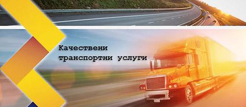 транспортни услуги